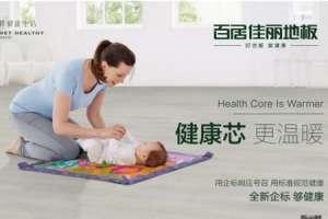 百居佳丽地板:让家居健康充满活力钳子