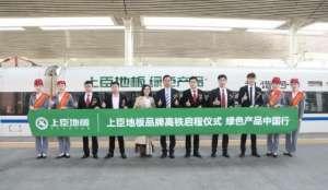 品牌战略升级   上臣地板冠名的和谐号高铁列车在福建福州首发传感器模块